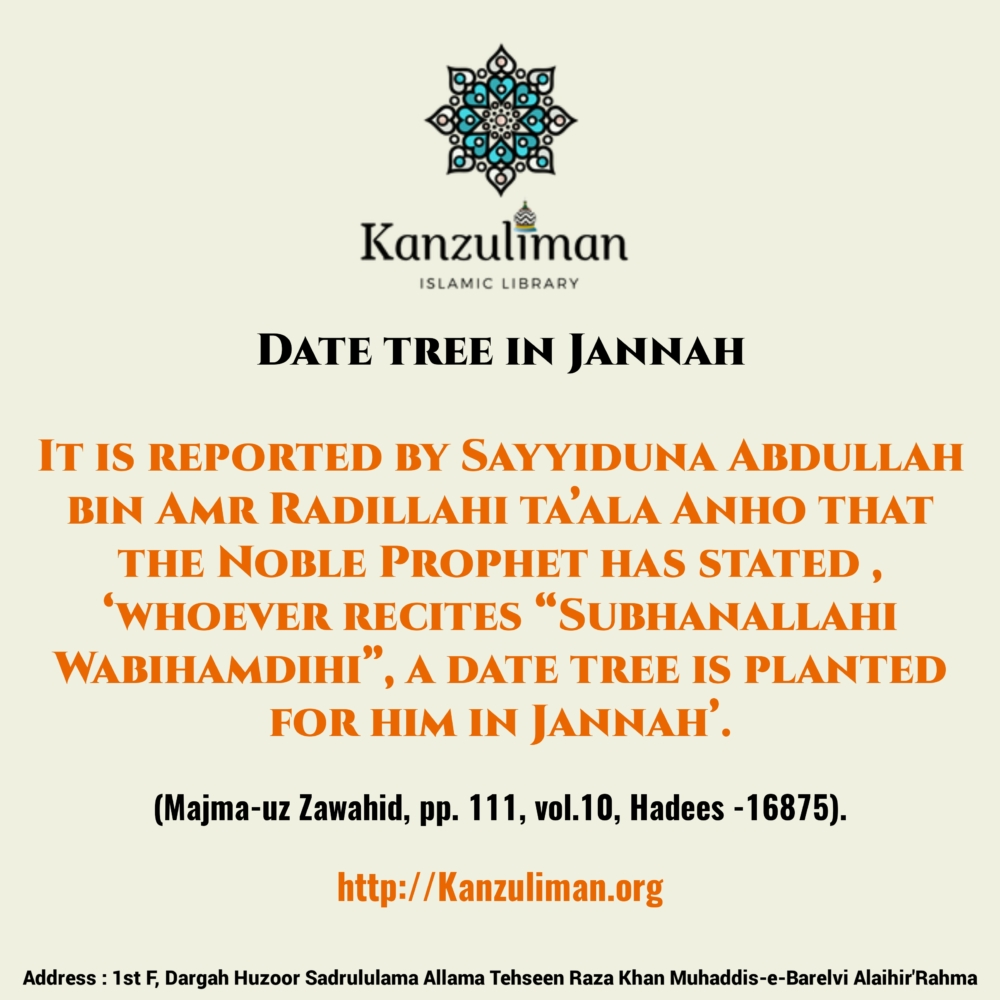 Hadith_kanzuliman