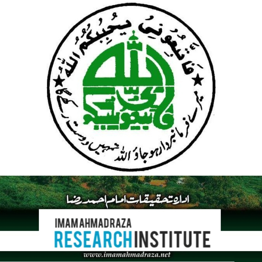 Imam Ahmad Raza Research Institute
